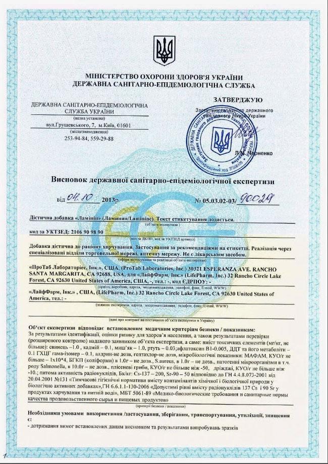 Сертификат украина ламинин