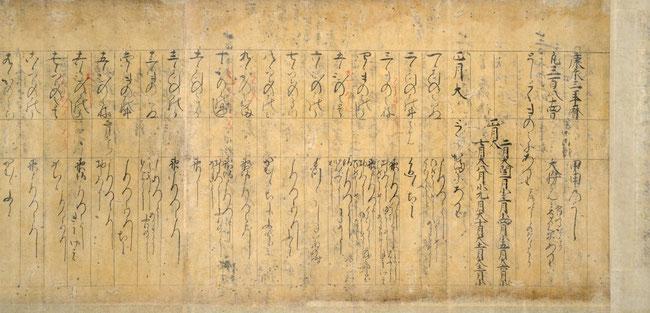 康永3年(1344)仮名暦