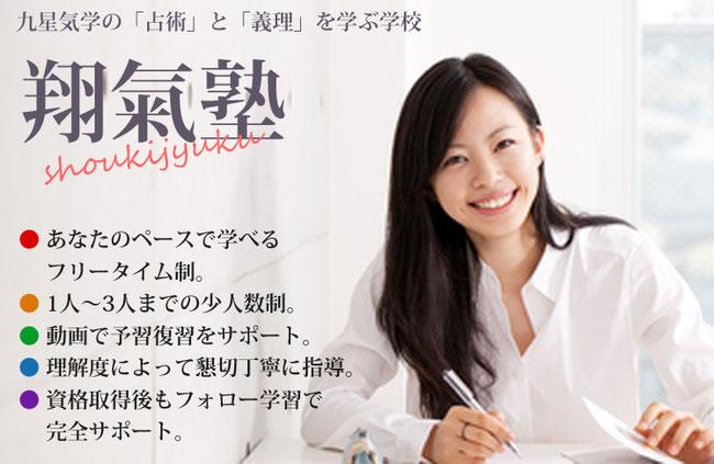 翔気塾は九星気学の占術と義理を学ぶ教室です。