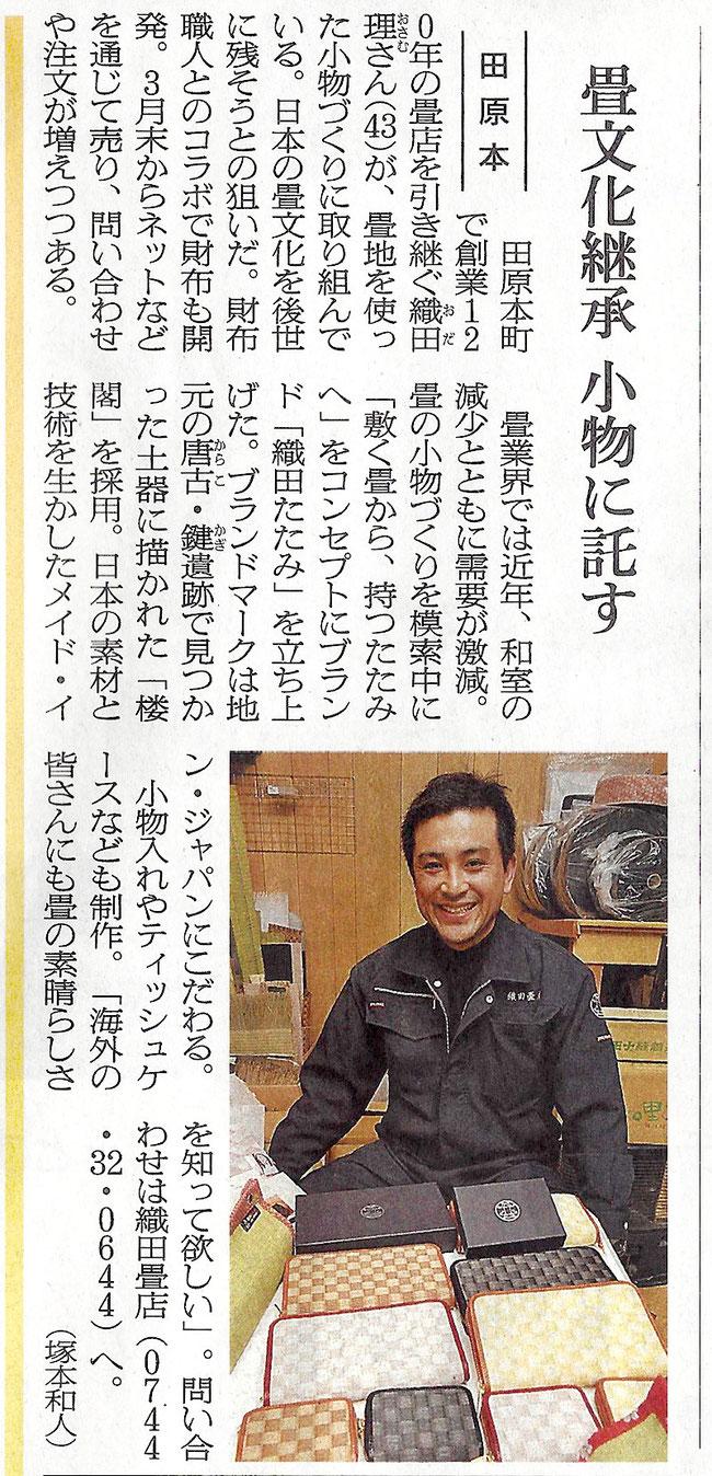 朝日新聞2015年5月13日奈良版