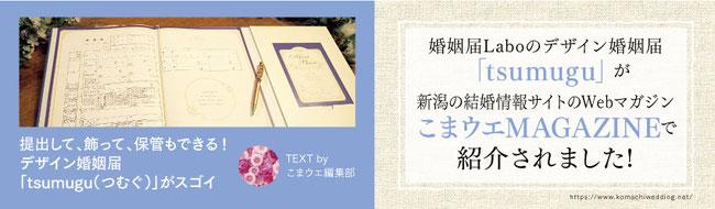 提出して、飾って、保管もできる!デザイン婚姻届「tsumugu(つむぐ)」がスゴイ@TEXT by こまウエ編集部【婚姻届Laboのデザイン婚姻届「tsumugu」が新潟の結婚情報サイトのWebマガジン『こまウエMAGAZINE』で紹介されました!】