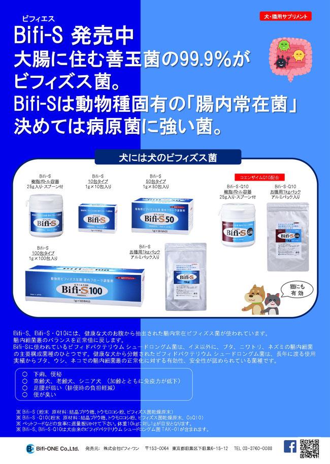 ビフィエス商品説明-ビフィズス菌で毎日の健康をサポート