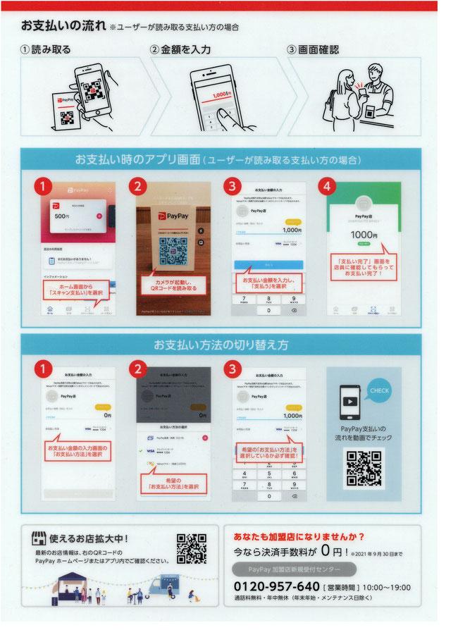 お支払い時のアプリ画面(ユーザーが読み取る支払い方の場合)・お支払い方法の切り替え方