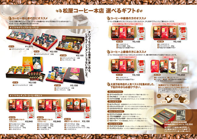 珈琲ギフトカタログパンフレットデザイン作成事例