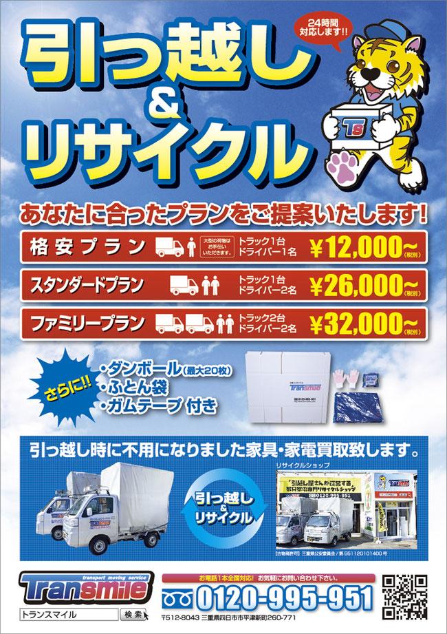 名古屋市、三重県引越し屋さんチラシ、キャラクター、ロゴマークデザイン