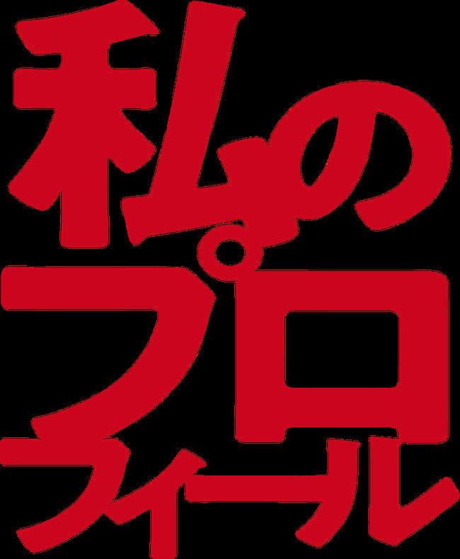 デザイナー松尾のプロフィール