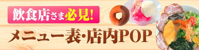 飲食店メニューデザイン・店内POP作成