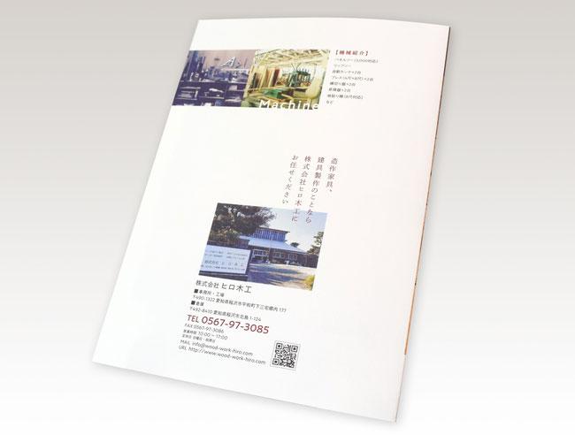 パンフレットデザイン制作