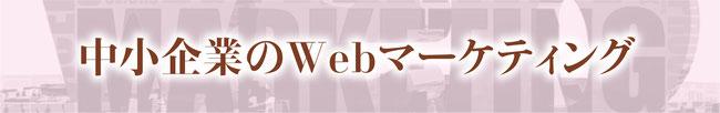 中小企業のホームページWebマーケティング