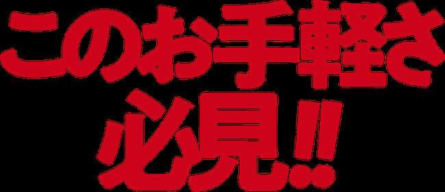 お手軽ホームページ必見!!