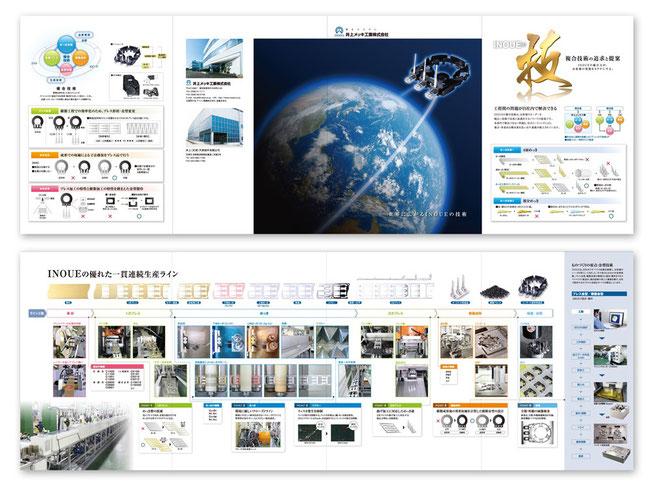 製造業 会社案内パンフレット(A4サイズ8ページ)デザイン作成事例