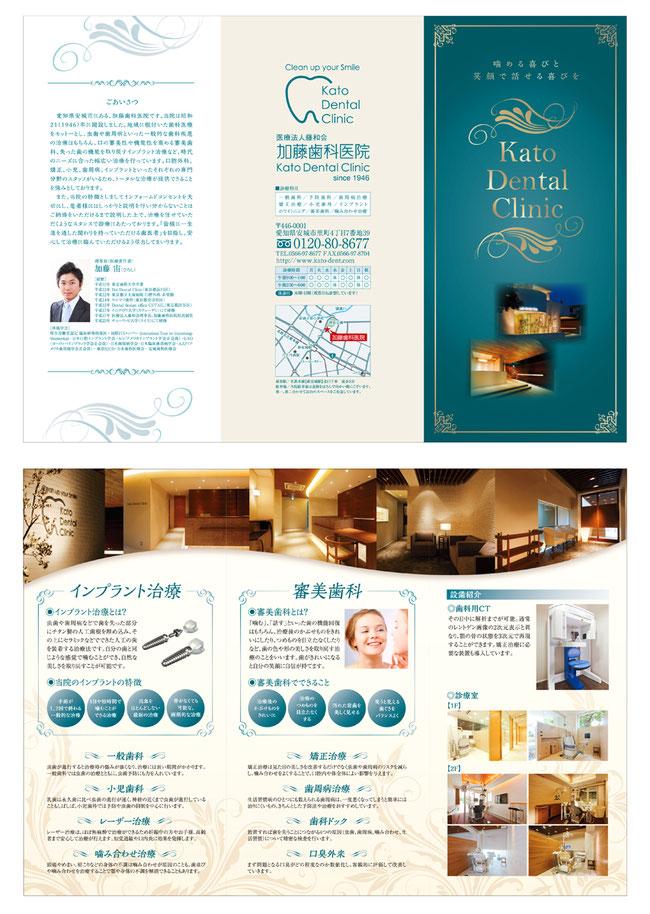 歯医者・歯科医カタログパンフレット(A4サイズ6ページ三つ折り)デザイン作成事例
