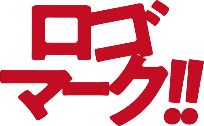 ロゴマークデザイン事例