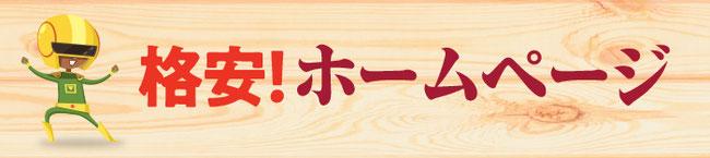 激安1ページ1万円ホームページ制作デザイン