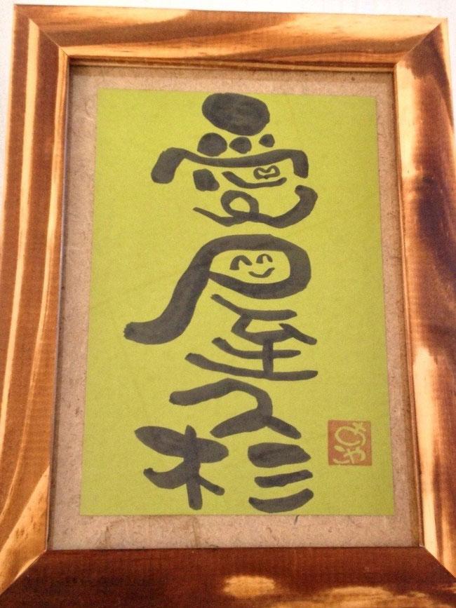 屋久杉 筆文字