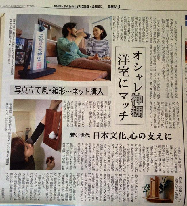 ofudaza御札座紹介記事