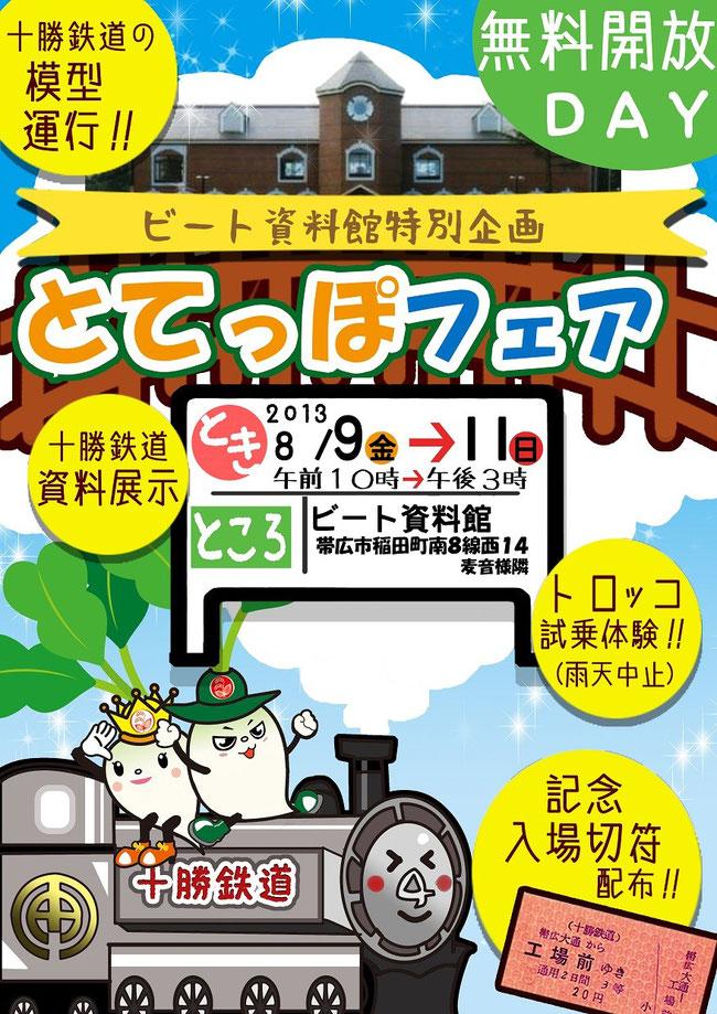 十勝鉄道90周年記念展示会