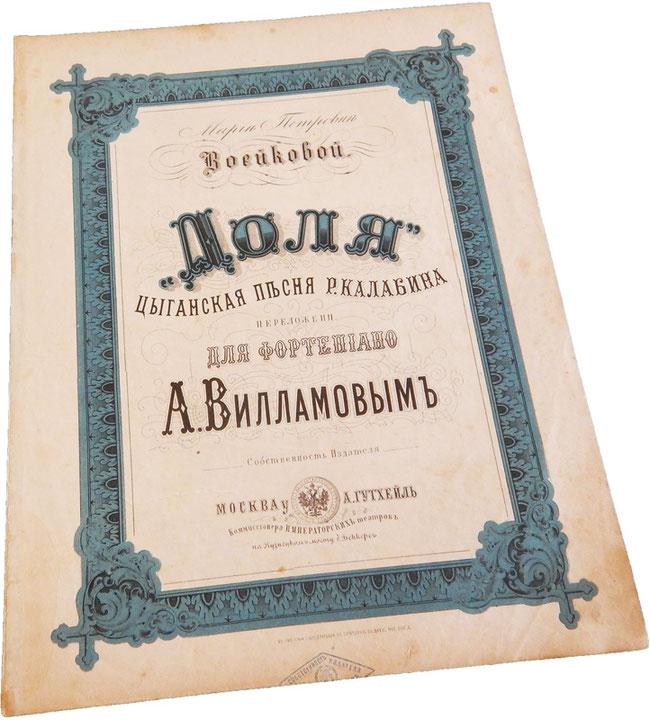 Доля, русская песня Калабина в переложении Вилламова, старинные ноты, обложка, фото