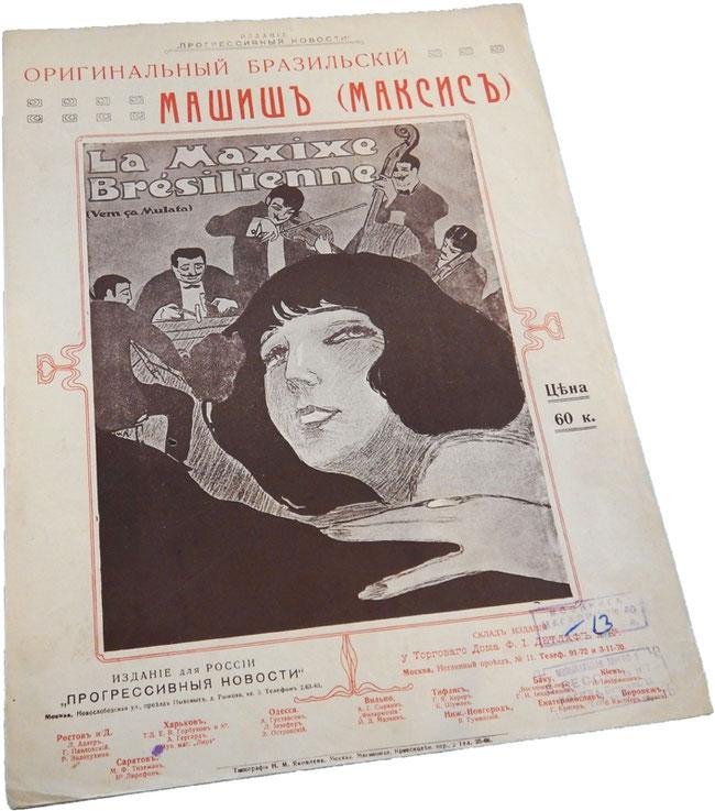 Бразильский машише (Vem ca mulata), Оливейра, старинные ноты, обложка, фото