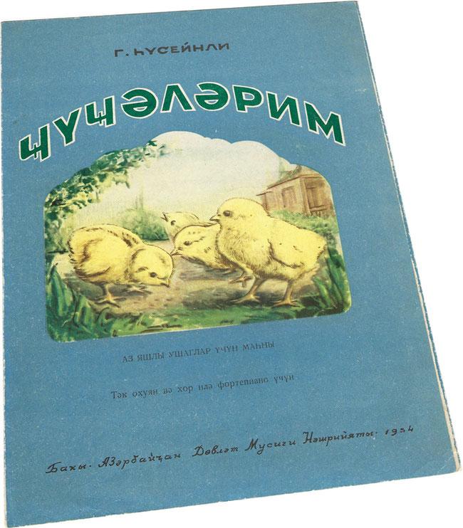 Джуджалярим, Мои цыплята, детская песня, Гусейнли, ноты, Баку, обложка, фото
