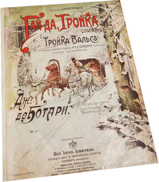 Гай-да тройка! тройка-вальс, Дж. де Ботари, старинные ноты, обложка, фото