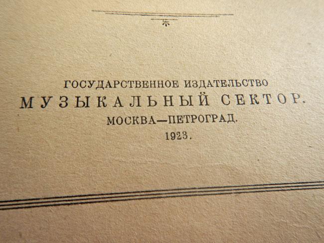 Музыкальный сектор государственного издательства, 1923