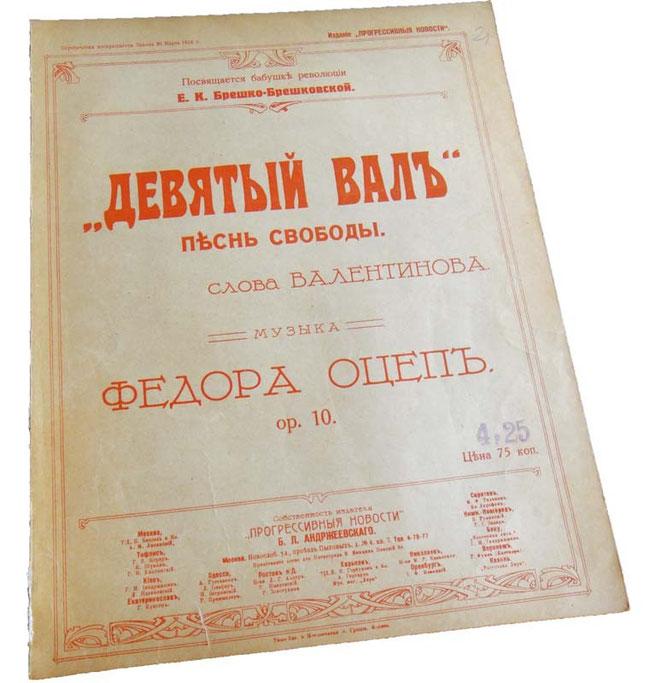 Песнь свободы, Федор Оцеп, старинные ноты для фортепиано, обложка