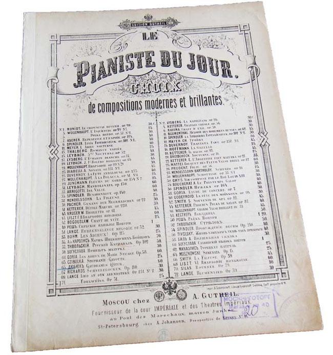 Студенческий гимн Gaudeamus igitur, антикварные ноты для фортепиано, обложка