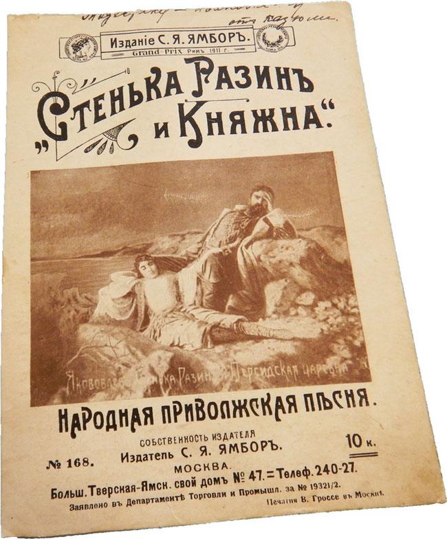 Из-за острова на стрежень, Стенька Разин и княжна, песня, старинные ноты для фортепиано, обложка, фото