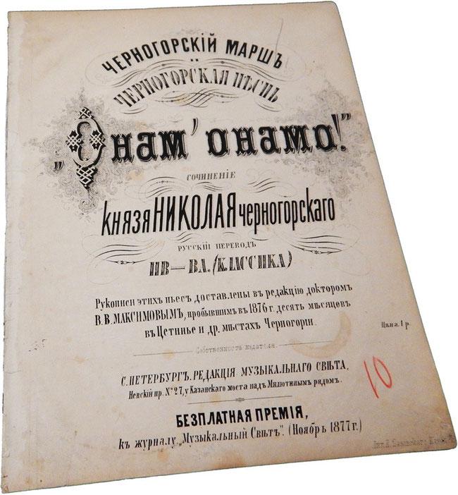 Онам онамо, черногорские марш и гимн, нотная обложка