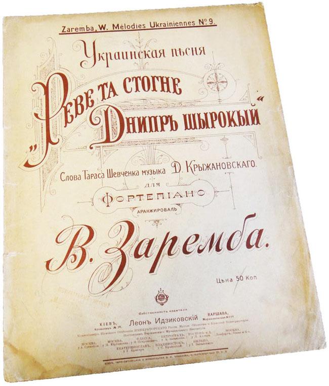 Реве та стогне Днипр широкий, фантазия, В. Заремба, обложка