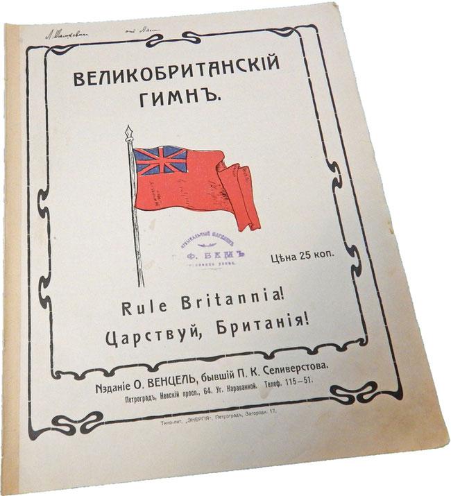 Правь, Британия! гимн, старинные ноты, обложка, фото
