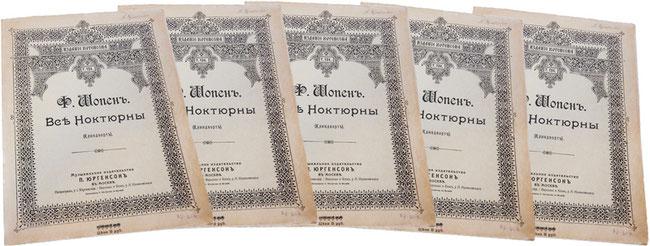 Все ноктюрны, Шопен, редакция Клиндворт, в издании Юргенсона (Москва), ноты для фортепиано
