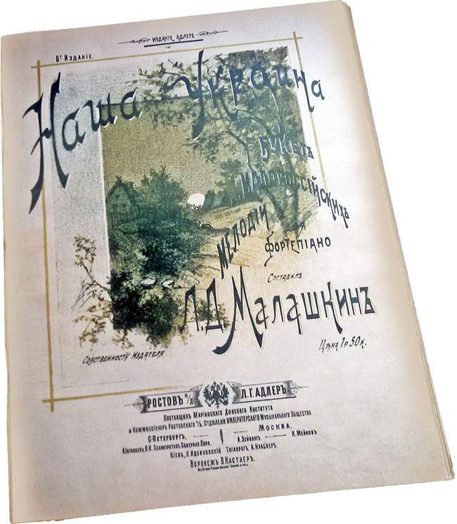 Наша Украина, попурри из украинских мелодий, ноты для фортепиано, обложка, фото