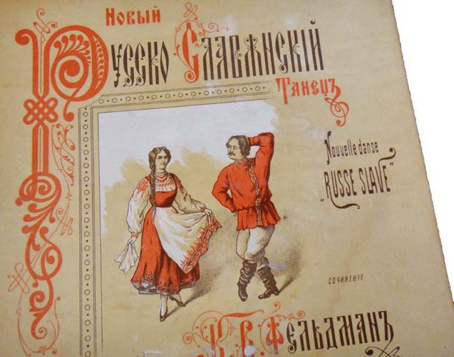 Бальный русский, новый русско-славянский танец Карла Фельдмана, фрагмент нотной обложки, фото