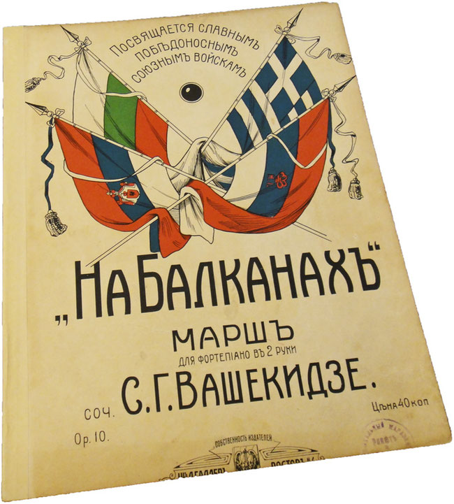 На Балканах (1912), марш, С. Г. Вашекидзе, нотная обложка, фото