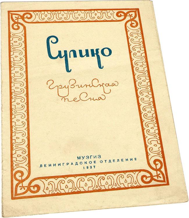 Сулико, грузинская песня, ноты, обложка 1937 фото