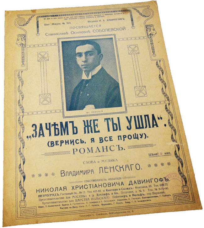 Вернись, я всё прощу, романс, Владимир Ленский, обложка