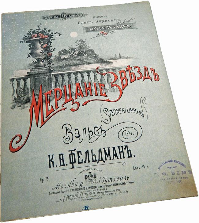 Мерцание звезд, вальс, Карл Фельдман, старинные ноты, Гутхейль, нотная обложка, фото