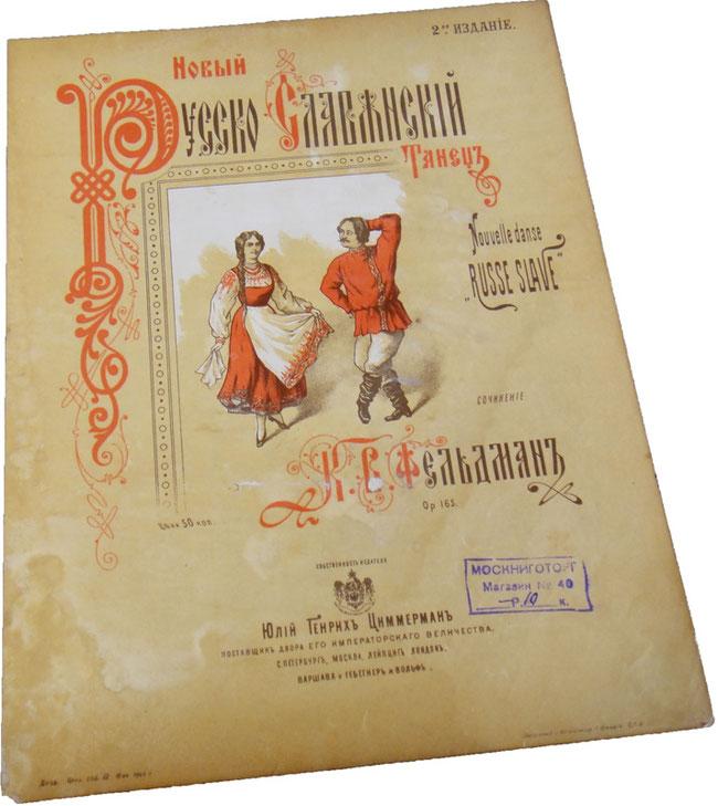 Бальный русский, русско-славянский танец, К. Фельдман, нотная обложка, фото