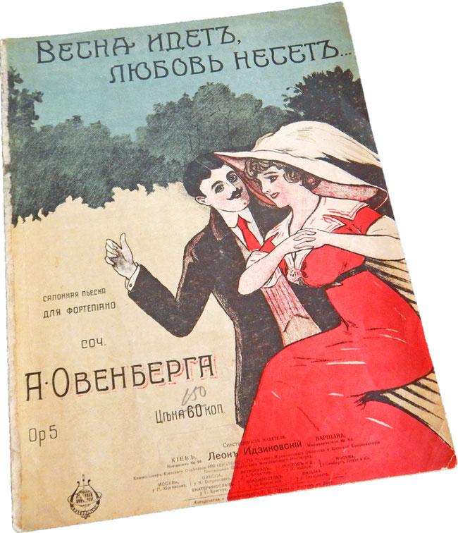 Весна идет, любовь несет..., Овенберг, старинные ноты, обложка, фото