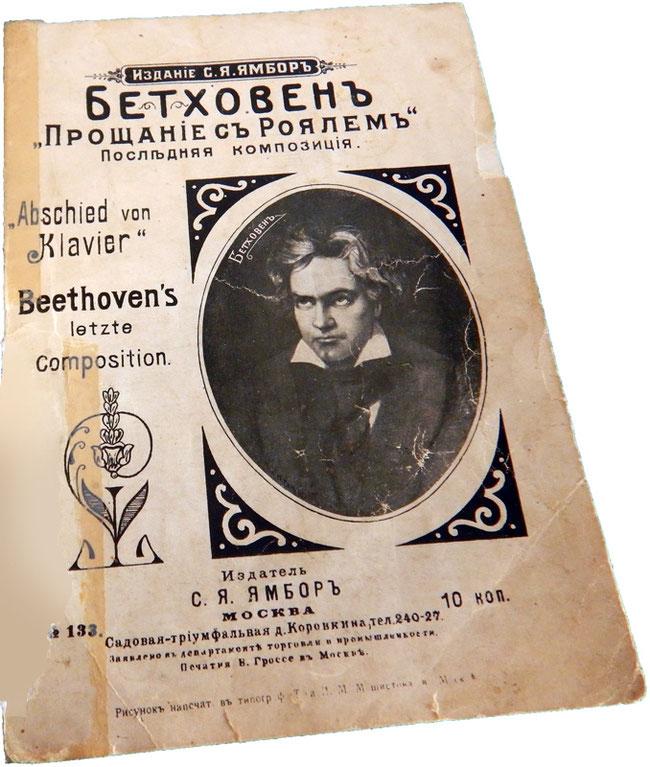 Прощание с роялем (фортепиано), Бетховен, старинные ноты, обложка, фото