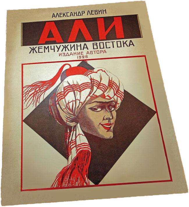 Али жемчужина Востока, Александр Левин, нотная обложка, фото