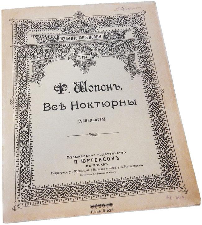 Ноктюрны, Шопен, ноты для фортепиано, Юргенсон, обложка, фото
