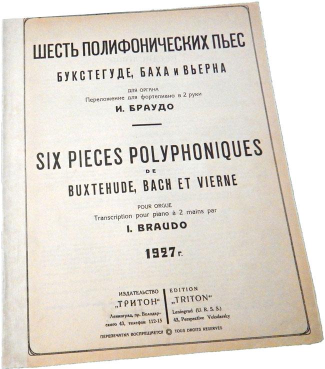 Органные произведения Букстехуде, Бах, Вьерн, транскрипции для фортепиано Браудо, обложка, фото