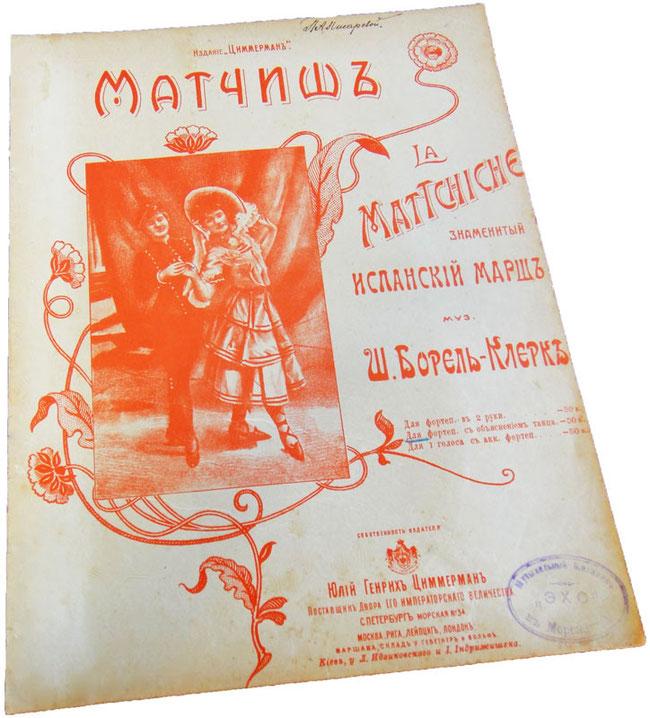 Матчиш, знаменитый испанский марш, Борель-Клерк