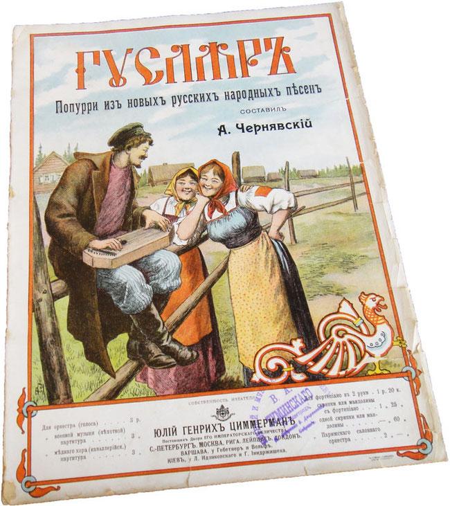 Русские песни в переложении Чернявского, ноты