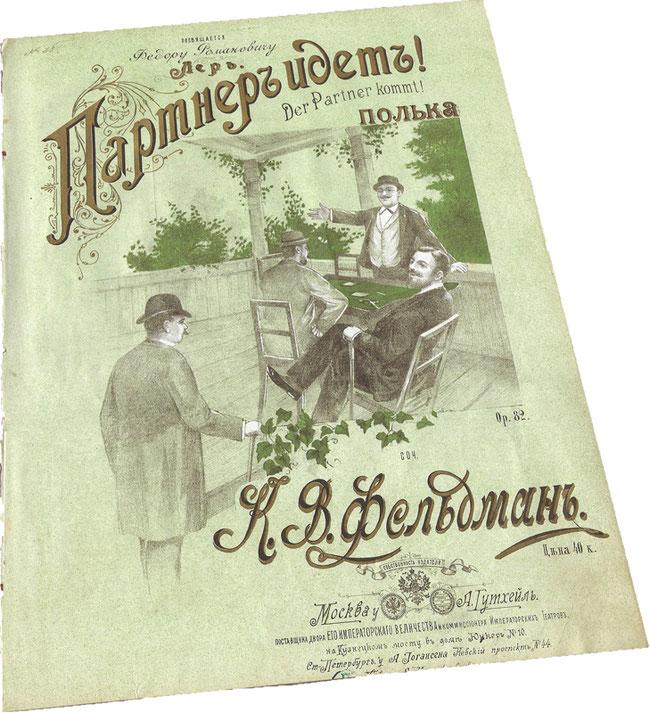 Партнер идет! (Картежники) полька, ноты для фортепиано, Фельдман, Гутхейль, обложка, фото