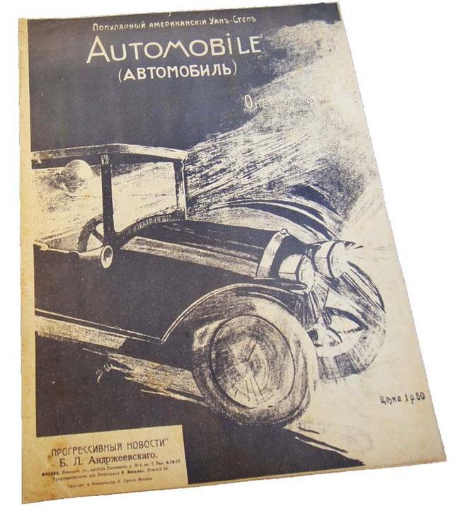 Старинные ноты - рэгтайм Автомобиль