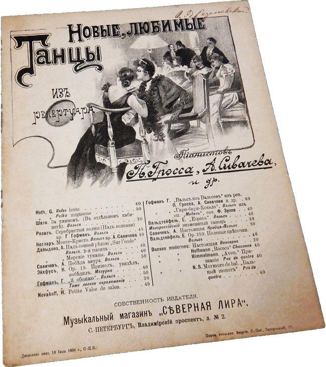 Я обожаю, старинный русский вальс, Гофман, нотная обложка, фото